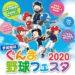 ぐんま野球フェスタ2020での特別講演2020年1月19日(日)